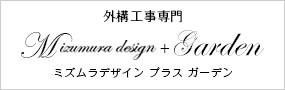 ミズムラデザインプラスガーデン